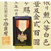 Japanese WW II Cased Order of the Rising Sun 8th Class with Document