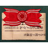 "Japanese WW II Red Cross ""Ribbon"" for the Order of Merit Medal"